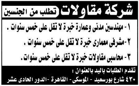 وظائف الأهرام الجمعة 7/2/2020.. جريدة الاهرام المصرية وظائف خالية 3