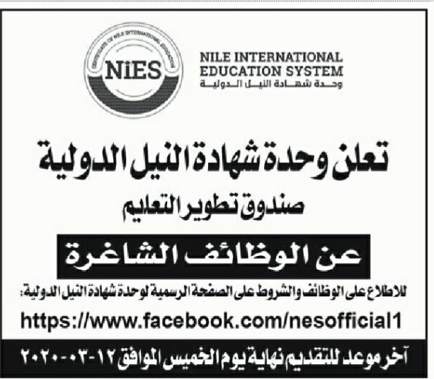 وظائف الأهرام الجمعة 6/3/2020.. جريدة الاهرام المصرية وظائف خالية 3