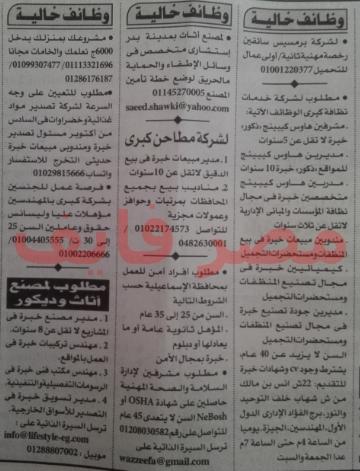 وظائف الأهرام الجمعة 21/2/2020.. جريدة الاهرام المصرية وظائف خالية 4