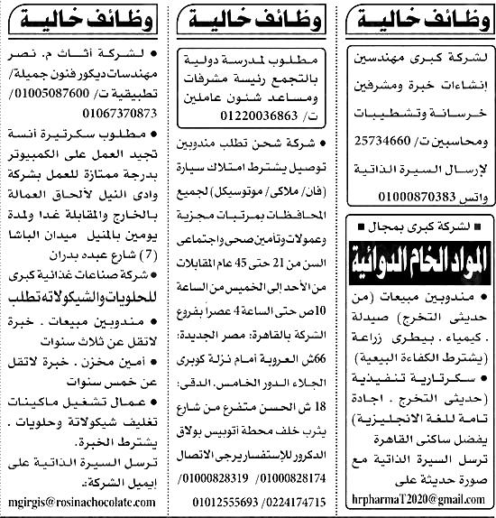 وظائف الأهرام الجمعة 7/2/2020.. جريدة الاهرام المصرية وظائف خالية 4