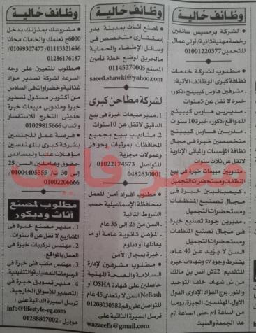 وظائف الأهرام الجمعة 21/2/2020.. جريدة الاهرام المصرية وظائف خالية 5
