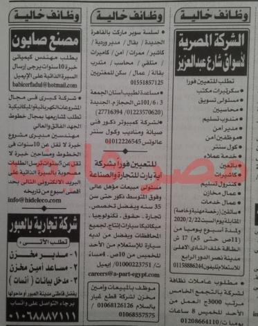 وظائف الأهرام الجمعة 21/2/2020.. جريدة الاهرام المصرية وظائف خالية 6
