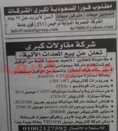وظائف الأهرام الجمعة 21/2/2020.. جريدة الاهرام المصرية وظائف خالية 7