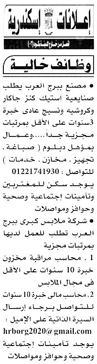 وظائف الأهرام الجمعة 7/2/2020.. جريدة الاهرام المصرية وظائف خالية 7