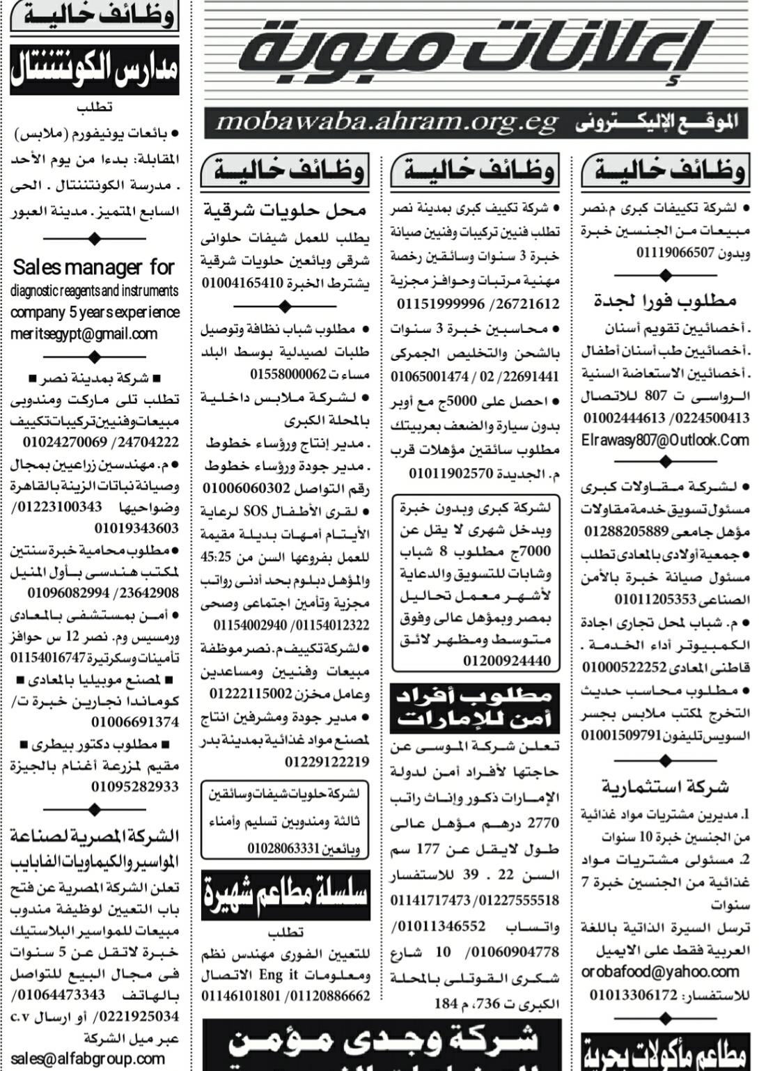 وظائف الأهرام الجمعة 6/3/2020.. جريدة الاهرام المصرية وظائف خالية 7