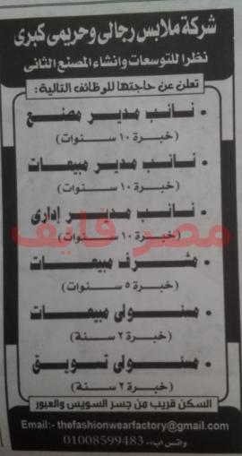 وظائف الأهرام الجمعة 21/2/2020.. جريدة الاهرام المصرية وظائف خالية 8