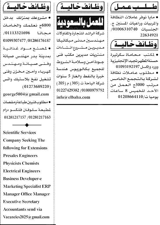 وظائف الأهرام الجمعة 7/2/2020.. جريدة الاهرام المصرية وظائف خالية 8