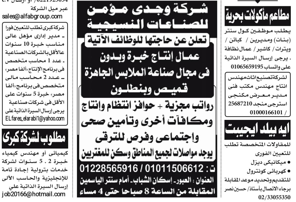 وظائف الأهرام الجمعة 6/3/2020.. جريدة الاهرام المصرية وظائف خالية 8