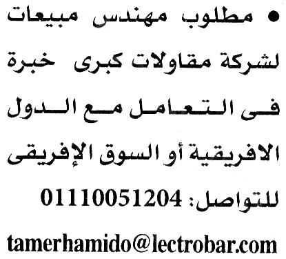 فرص عمل في مصر 2020 4