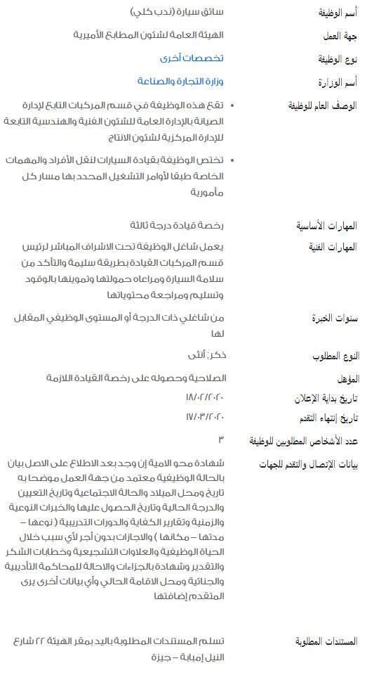 وظائف الحكومة المصرية لشهر فبراير 2020 4