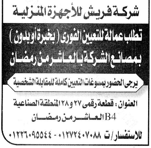 فرص عمل في مصر 2020 6