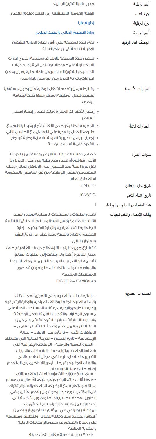 وظائف الحكومة المصرية لشهر فبراير 2020 5