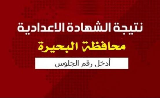 """""""ظهرت الآن"""" نتيجة الشهادة الإعدادية محافظة البحيرة وعدد من المحافظات بالإسم ورقم الجلوس"""