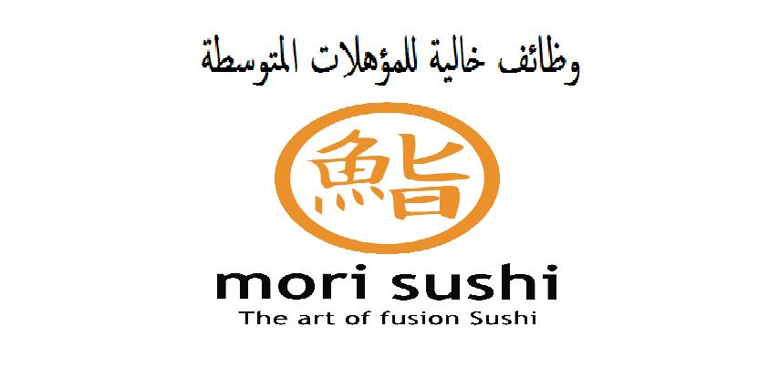 براتب 5000 جنية  وظائف خالية بشركة موري سوشي انترناشونال للمطاعم للجنسين