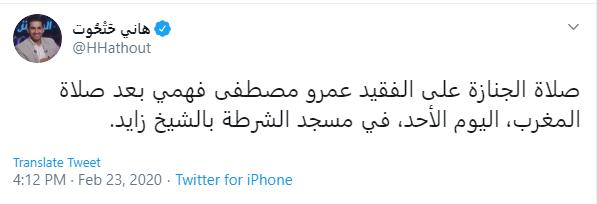 عاجل| وفاة عمرو فهمي منذ قليل عن عمر 37 سنة وصلاة الجنازة بمسجد الشرطة بعد المغرب 4