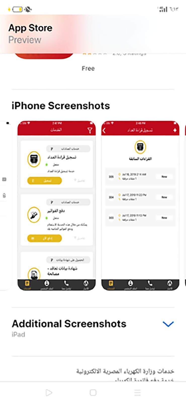رابط الاستعلام عن فاتورة الكهرباء برقم المشترك| وتطبيق قراءة العداد الجديد عبر الموبايل 2