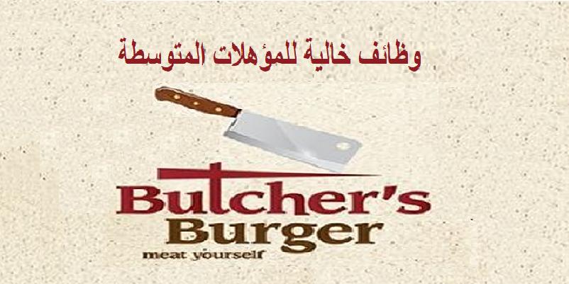 مطاعم بوتشرز برجر يعلن عن وظائف خالية لجميع المؤهلات