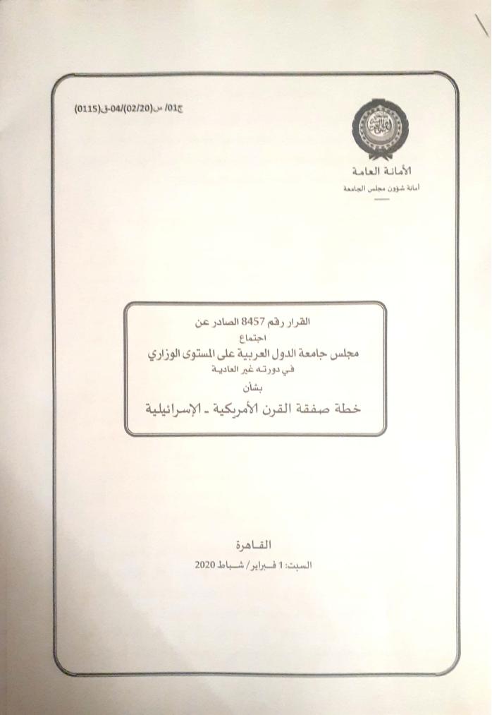 جامعة الدول العربية ترفض صفقة القرن