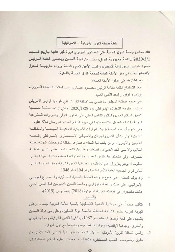 جامعة الدول العربية ترفض صفقة القرن 1
