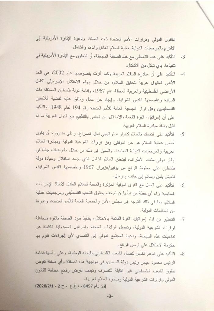 جامعة الدول العربية ترفض صفقة القرن 2