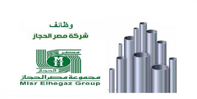 شركة مصر الحجاز   وظائف خالية بمرتبات مجزية لجميع المؤهلات 2020 كبرى الشركات الصناعية