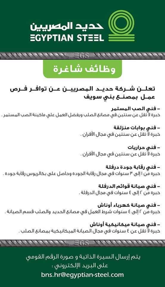 وظائف خالية بشركة حديد المصريين فبراير 2020 1