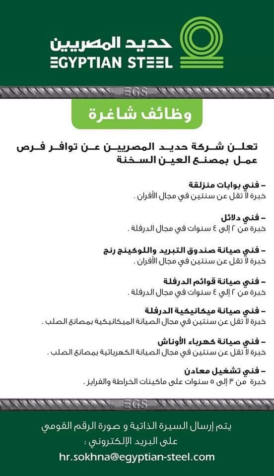 وظائف خالية بشركة حديد المصريين فبراير 2020 2