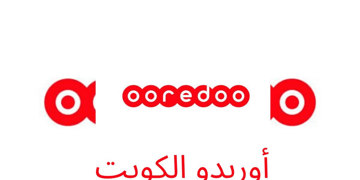 رقم خدمة عملاء اوريدو الكويت – معرفة رقم اوريدو الكويت خدمة العملاء للدعم الفني من التطبيق 2020