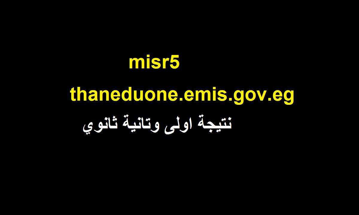 الآن بالدرجات | thaneduone.emis.gov.eg نتيجة الصف الثاني الثانوي 2020 بالرقم القومي الترم الثاني