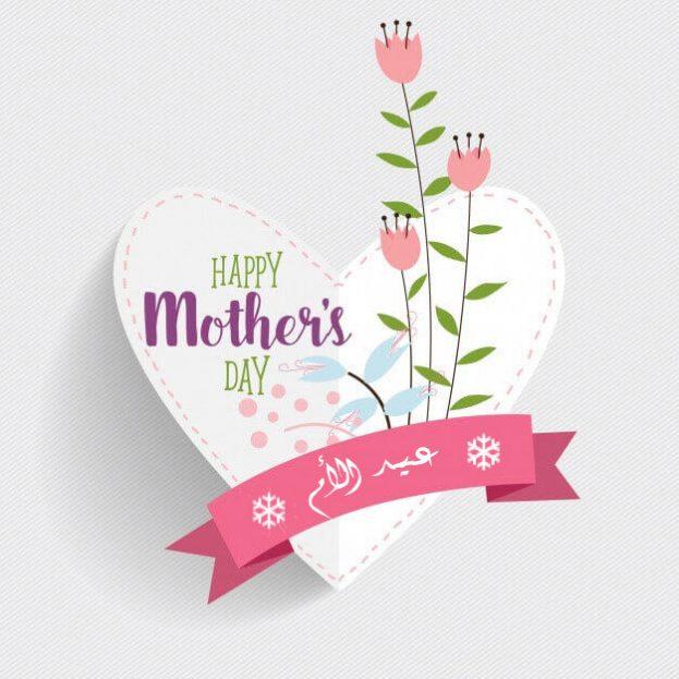 صور وعبارات عيد الأم 2020 احتفال بهدايا يوم الام Happy Mother′s Day 7