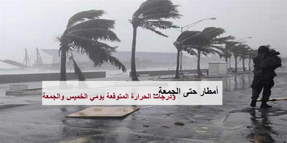 حالة الطقس غداً الخميس| الأرصاد الجوية تكشف التفاصيل ودرجات الحرارة المتوقعة: «أمطار حتى الجمعة»