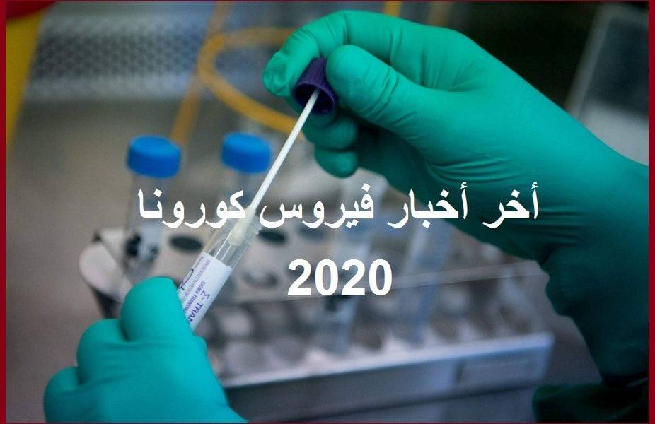 أخر أخبار فيروس كورونا المستجد COVID-19 في مصر والعالم 2020