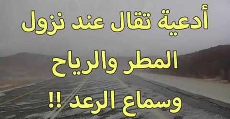 دعاء الرسول أثناء البرق والرعد والمطر