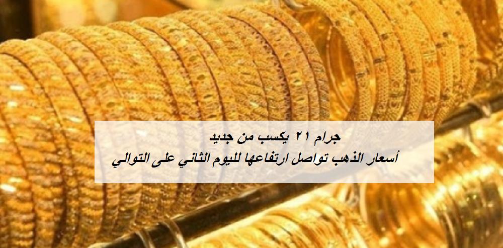 أسعار الذهب تواصل ارتفاعها لليوم الثاني على التوالي في مصر.. وجرام 21 يكسب من جديد