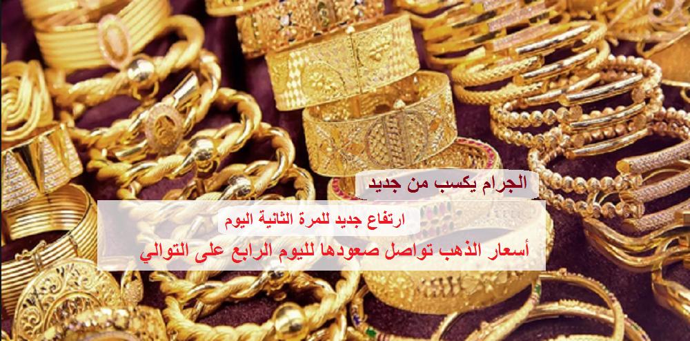 أسعار الذهب تواصل ارتفاعها للمرة الثانية اليوم الخميس بالسوق المصرية.. وجرام 21 يكسب لليوم الرابع على التوالي