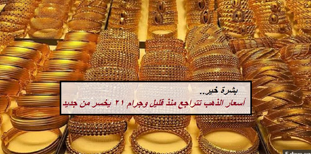 أسعار الذهب تتراجع منذ قليل اليوم الجمعة بعد ارتفاع دام لمدة 4 أيام في مصر.. وجرام 21 يخسر من جديد