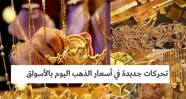 تحركات جديدة في أسعار الذهب اليوم وتوقعات الخبراء للأسعار الأيام القادمة