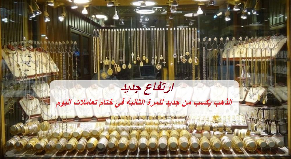 أسعار الذهب تحقق مكاسب جديدة بعد ارتفاعها للمرة الثانية اليوم مع نهاية التعاملات المسائية.. وجرام 21 يسجل رقم جديد