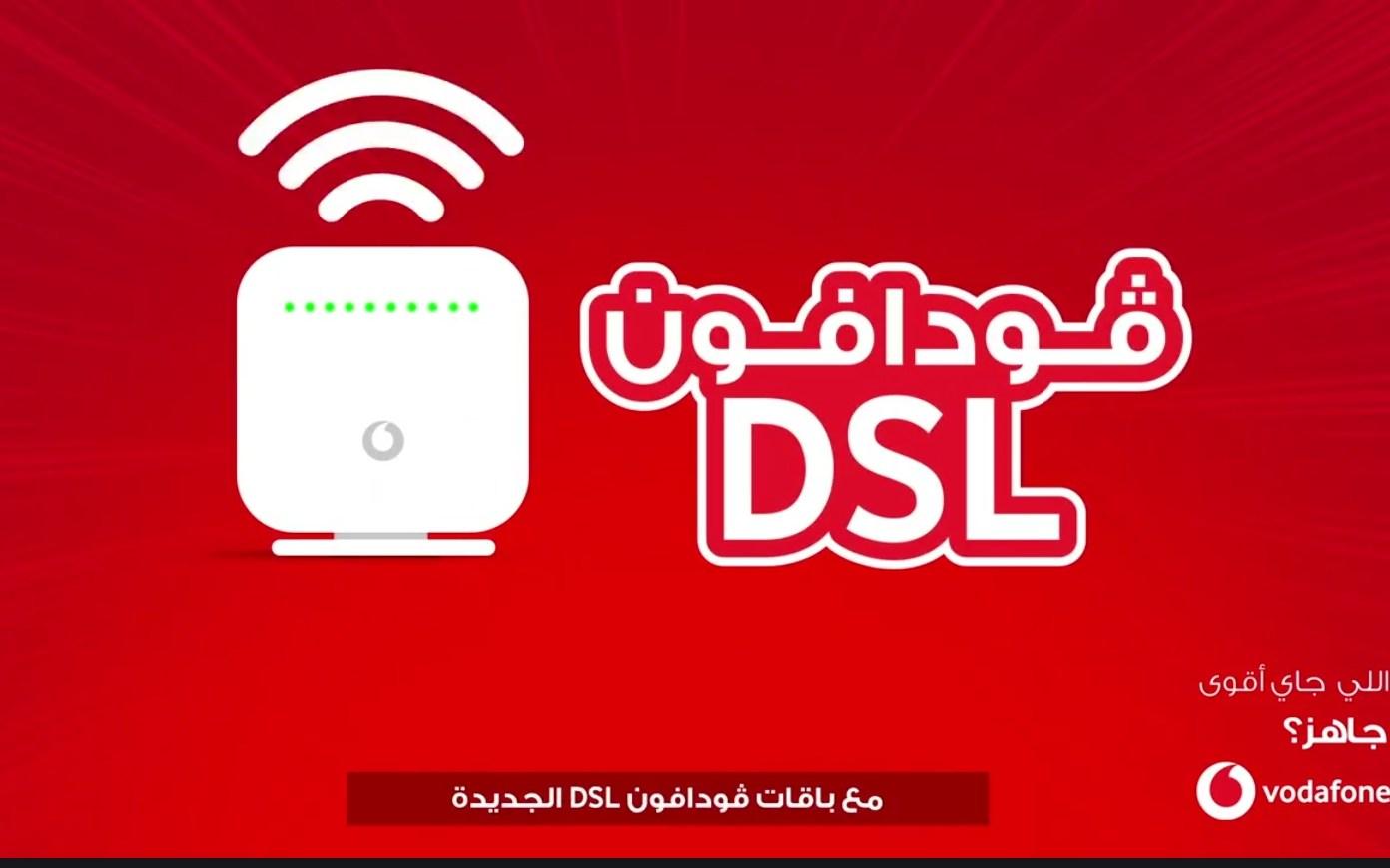 فودافون مصر تعلن خفض أسعار باقات الانترنت الأرضي DSL بقيمة 25 % لمدة 6 أشهر