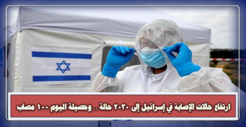 ارتفاع حالات الإصابة في إسرائيل إلى 2030 حالة .. وحصيلة اليوم 100 مصاب