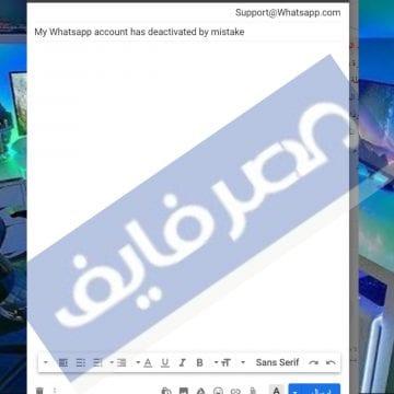 اكتب في الموضوع my whatsaap account had deactivated by mistke تمهيدا لـ فك حظر واتساب