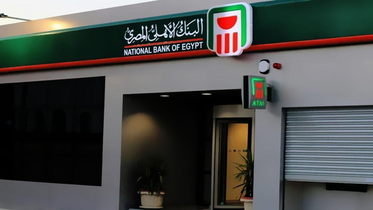 البنك الأهلي المصري يخفض الفائدة 3% على شهادات الـ 3 سنوات.. بعد قرار المركزي