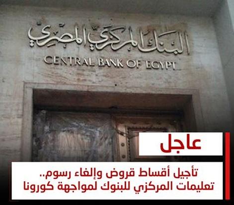 """""""بالمستندات"""" البنك المركزي يلغي رسوم السحب من الصراف الآلي لـ 6 شهور ويؤجل أقساط قروض بعض الفئات دون عوائد أو غرامات تأخير سداد"""