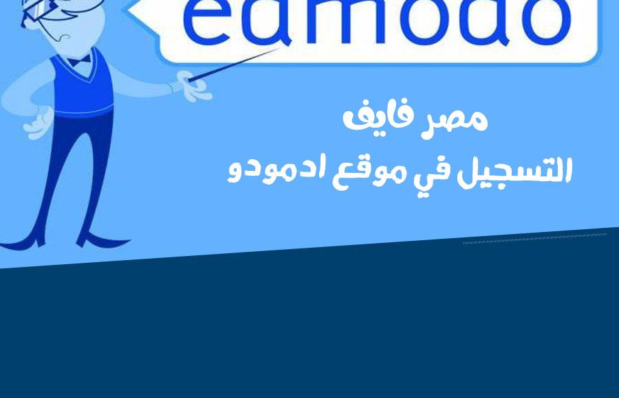 التسجيل في ادمودو Edmodo التعليمية للدروس والمناهج والتعلم عن بعد برابط مباشر