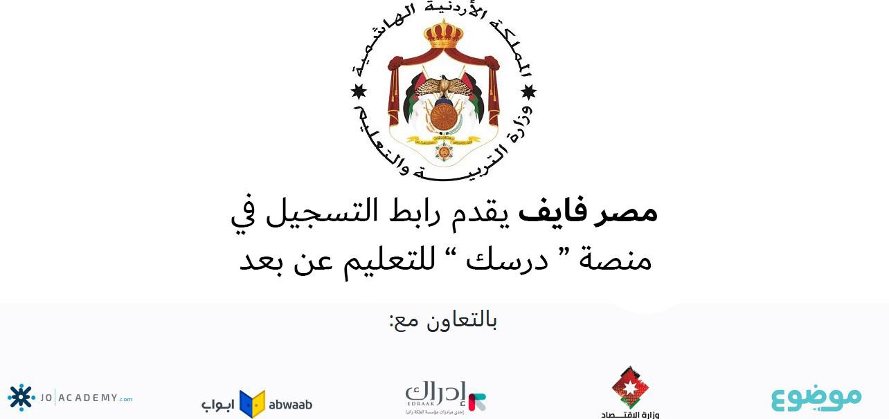 التسجيل في منصة درسك Darsk الأردنية التعليمية 2020 لمتابعة الدروس والمناهج من المنزل