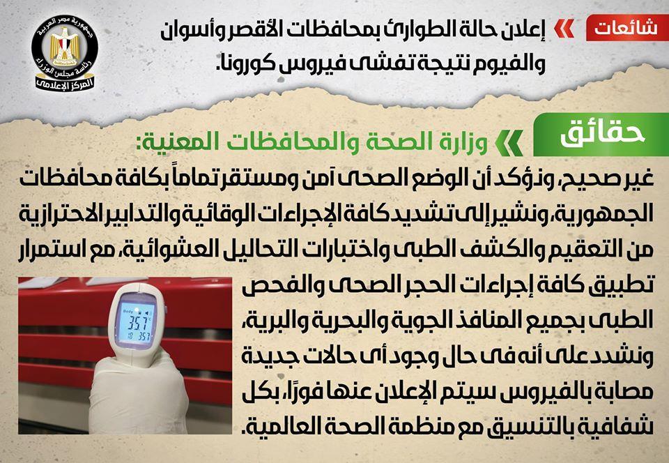 بـ«ألف جنيه».. إقبال كثيف من المصريين على تحليل فيروس كورونا.. والحكومة تنفي إعلان الطوارىء في ثلاث محافظات.. صور 2