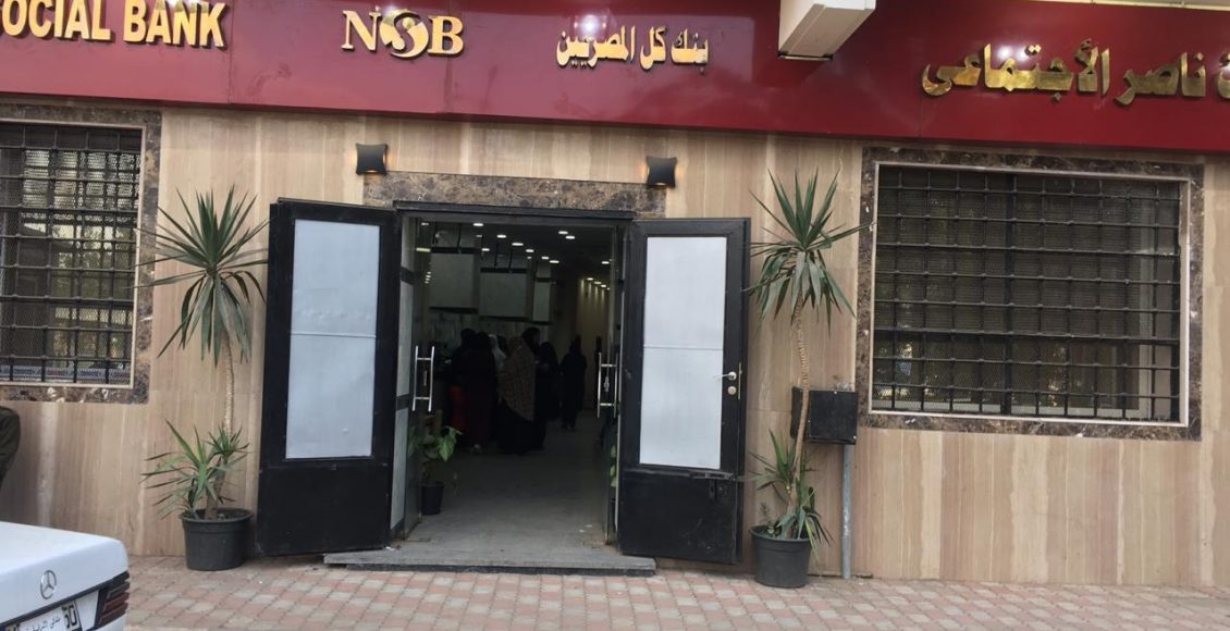 الحكومة تنفي إستبعاد عملاء بنك ناصر الإجتماعي من تأجيل أقساط القروض 6 أشهر