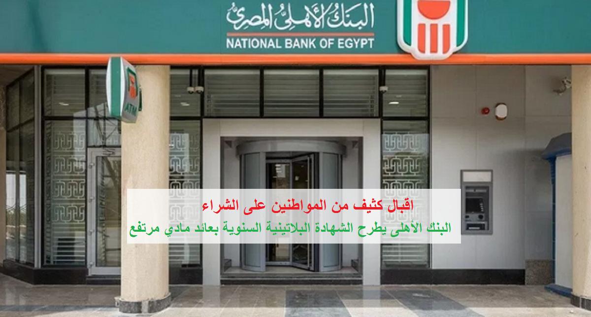 «دخل شهري ثابت بعائد مرتفع» البنك الأهلي يُعلن تفاصيل الشهادة البلاتينية الجديدة وإقبال كثيف من المواطنين