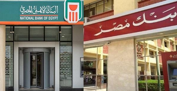 بنك مصر والبنك الأهلي المصري يبدآن بطرح شهادة إدخار جديدة بعائد 15% و5 مميزات لشهادة الإدخار الجديدة