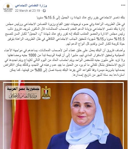 بنك ناصر وشهادة رد الجميل